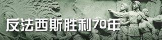 反法西斯胜利70周年